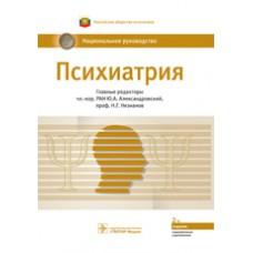 Александровский Ю.А.   Психиатрия. Национальное руководство