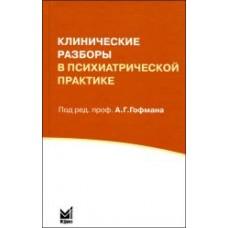 Гофман А.Г.   Клинические разборы в психиатрической практике