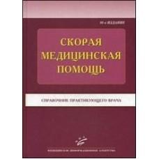 Тополянский А.В.   Скорая медицинская помощь