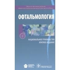 Аветисов С.   Офтальмология. Национальное руководство. Краткое издание