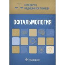 Дементьев А.   Офтальмология. Стандарты медицинской помощи