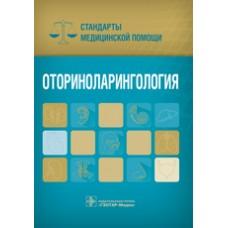 Дементьев А.С.   Оториноларингология. Стандарты медицинской помощи