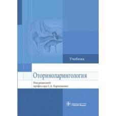 Карпищенко С. А.    Оториноларингология. Учебник