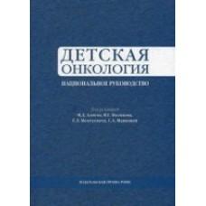 Алиев М. Д.   Детская онкология. Национальное руководство