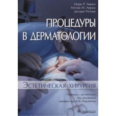 Аврам М.   Процедуры в дерматологии. Эстетическая хирургия