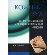 Адаскевич В.П.   Кожный зуд