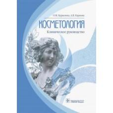 Бурылина О.М.   Косметология. Клиническое руководство