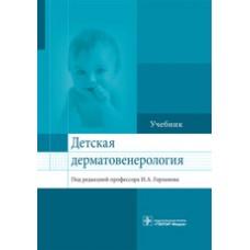 Горланов И.А.   Детская дерматовенерология