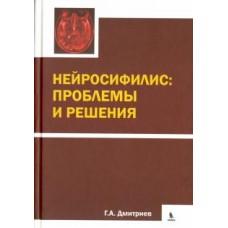 Дмитриев Г.А.   Нейросифилис