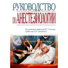 Глумчер Ф.С.   Руководство по анестезиологии