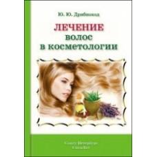 Дрибноход Ю.Ю.   Лечение волос в косметологии