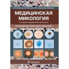 Зачиняева А.В.   Медицинская микология