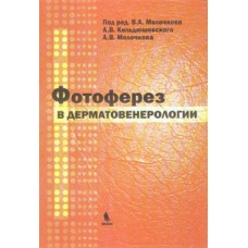 Молочков В.А.   Фотоферез в дерматовенерологии