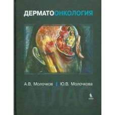 Молочкова Ю.В.   Дерматоонкология. Атлас
