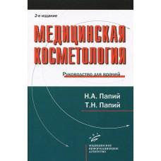 Папий Н.А.   Медицинская косметология