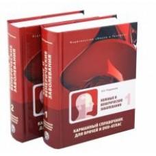 Родионов А.Н.   Кожные и венерические болезни. Карманный справочник. В 2-х томах