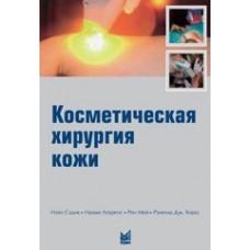 Сэдик Н.   Косметическая хирургия кожи