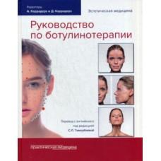 Тимербаева С.Л.   Руководство по ботулинотерапии