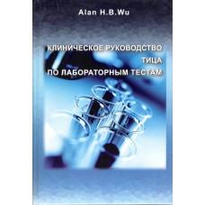 Алан Г.Б. Ву   Клиническое руководство Тица по лабораторным тестам