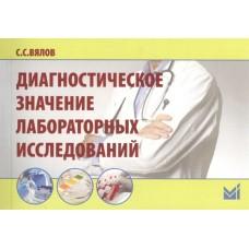Вялов С.С.   Диагностическое значение лабораторных исследований