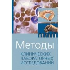 Камышников В.С.   Методы клинических лабораторных исследований