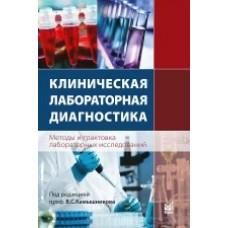 Камышников В.С.   Клиническая лабораторная диагностика