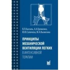Кассиль В.Л.    Принципы механической вентиляции легких