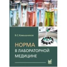 Камышников В.С.   Норма в лабораторной медицине