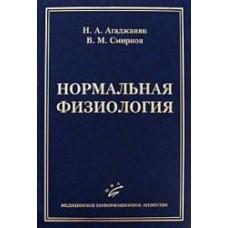 Агаджанян Н.А.   Нормальная физиология