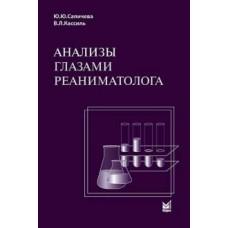 Кассиль В.Л.   Анализы глазами реаниматолога