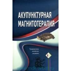 Гончарук К.В.   Акупунктурная магнитотерапия