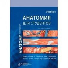 Дрейк Р.   Анатомия Грея для студентов