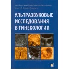 Бенасэрраф Б.   УЗИ в гинекологии
