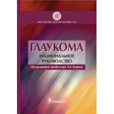 Егоров Е.А. Глаукома. Национальное руководство