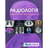 Ковальский О.В. Радиология (укр)
