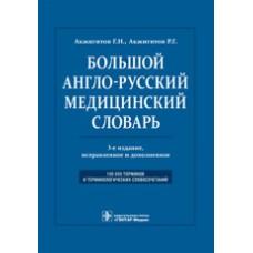 Акжигитов Г.Н.  Большой англо-русский медицинский словарь