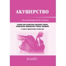 Радзинский В.Е.   Акушерство. Учебник