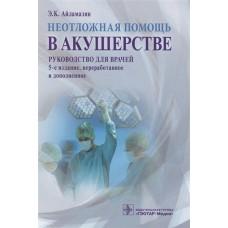 Айламазян Э.К.   Неотложная помощь в акушерстве