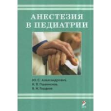 Александрович Ю.С.   Анестезия в педиатрии