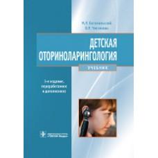 Богомильский М.Р.   Детская ЛОР. Учебник