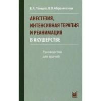 Абрамченко В. Анестезия, интенсивная терапия и реанимация в акушерстве