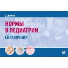 Вялов С.С.   Нормы в педиатрии