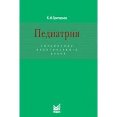 Григорьев К.И.   Педиатрия. Справочник практического врача