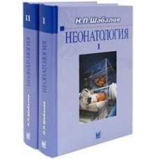 Шабалов Н.П.   Неонатология. В 2-х томах