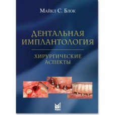 Блок М.   Дентальная имплантология. Хирургические аспекты