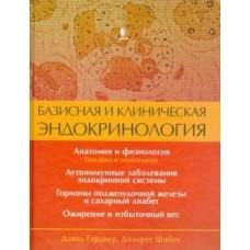 Гарднер  Д.  Базисная и клиническая эндокринология в 2-х томах