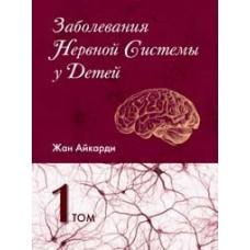 Айкарди Ж.   Заболевания нервной системы у детей. В 2-х томах