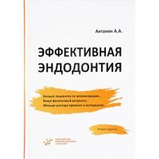 Антонян А.А.   Эффективная эндодонтия
