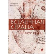 Литвинов А.В.   Вселенная сердца (глазами врача)
