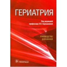 Хорошинина Л.П.   Гериатрия. Руководство для врачей